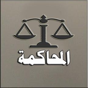 برنامج المُحاكمة