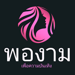 พองาม Official