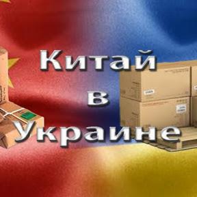 Китай в Украине