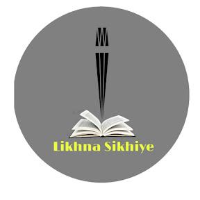 Likhna Sikhiye