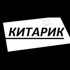 КитаРик