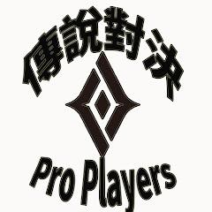 傳說對決 Pro Players