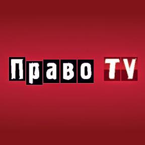 Право ТВ