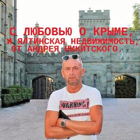 Андрей Никитский. Ялтинская недвижимость.