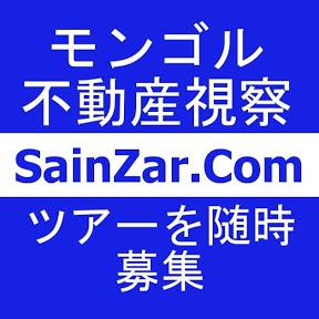 モンゴルの不動産 Sain Zar . com