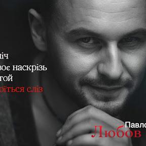 Павло Табаков - Topic