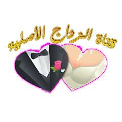 قناة الزواج الاصلية