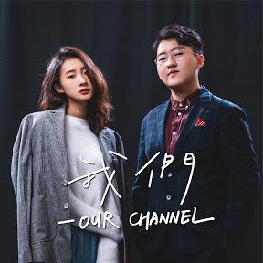 我們 our channel