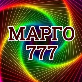 Марго 777
