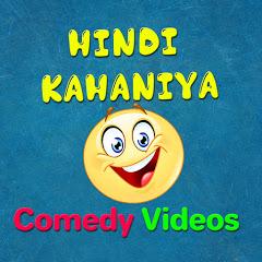 Hindi Kahaniya Comedy Videos