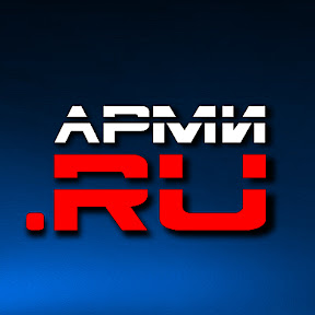АРМИ. RU