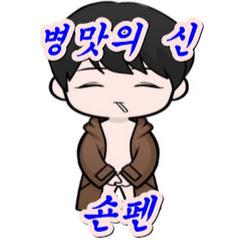FUNFUN한 숀펜의 GAG,병맛채널