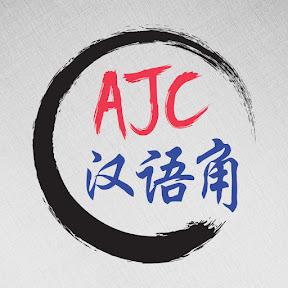 汉语角AJC