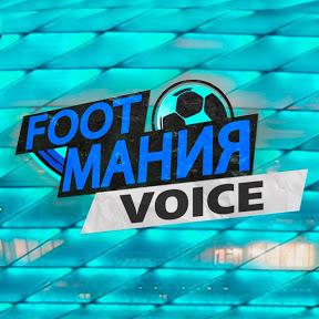 FootМанияVoice
