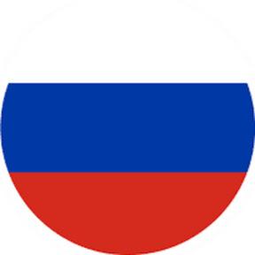 Популярные Россия
