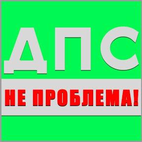 ДПС - НЕ ПРОБЛЕМА!