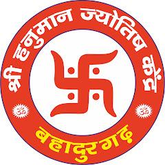 Shree Hanuman Jyotish Kendra