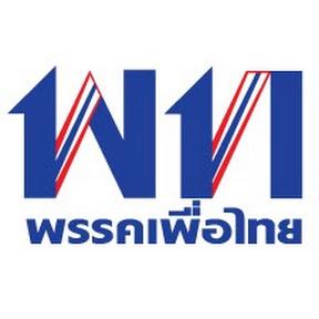 พรรคเพื่อไทย