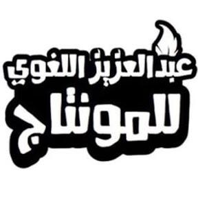 عبدالعزيز اللغوي