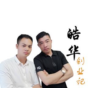 皓华深圳创业记