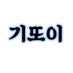 기또이TV