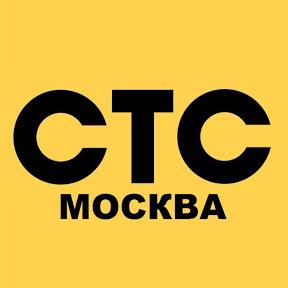 СТС Москва