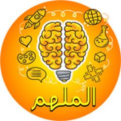 Inspiring - الملهم