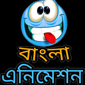 Bangla Animation
