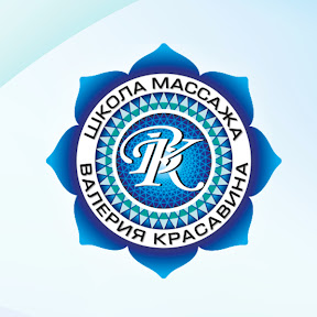 Школа массажа Валерия Красавина