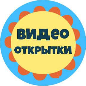 Ирина Панина. Видео открытки для друзей.