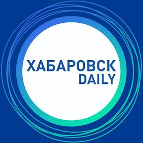 Хабаровск Daily