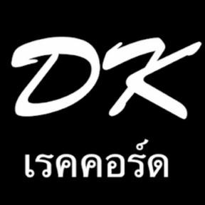 DK เรคคอร์ด