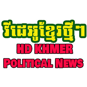HD KHMER Political News