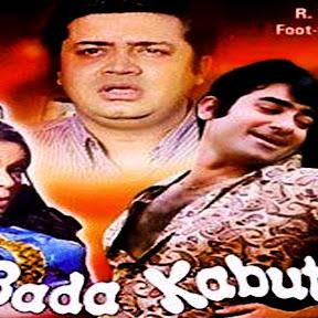 Bada Kabutar - Topic