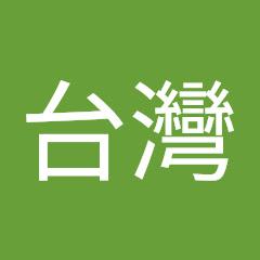 台灣我的愛