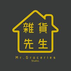 雜貨先生 Mr.Groceries