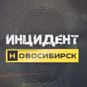 Инцидент Новосибирск