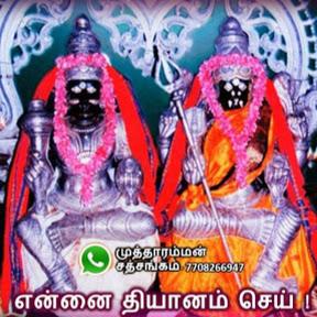 Mutharamman Satsangam