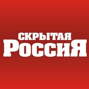 Скрытая Россия