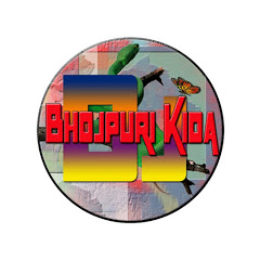 Bhojpuri Dj Kida