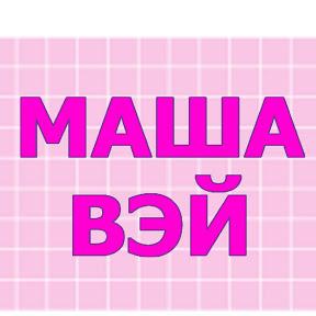 Маша Вэй
