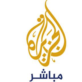 Al Jazeera Mubasher قناة الجزيرة مباشر