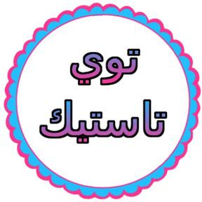 توي تاستيك ألعاب للأطفال Toy Tastic Arabic