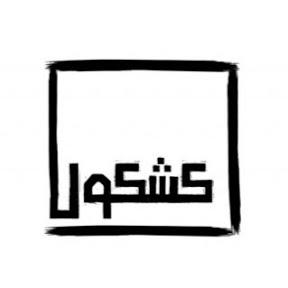 عبدالحميد المجبري