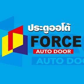 ประตูออโต้ FORCE