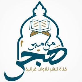 قناة مزآمير هجر