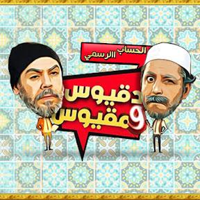 دقيوس ومقيوس الموسم 2 رمضان 2019