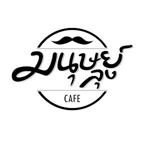 มนุษย์ลุงคาเฟ่ Manud Lung Cafe