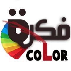 fikra color