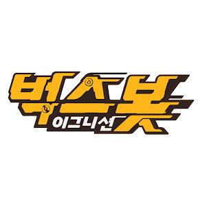 벅스봇 이그니션 [Bugsbot Official]